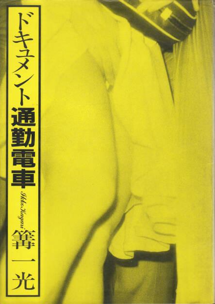 Ikko Kagari - Document Tsuken Densha (Document Tsuken Express Train), 400-600 Euro, http://josefchladek.com/book/ikko_kagari_-_document_tsuken_densha_document_tsuken_express_train (31.08.2014)