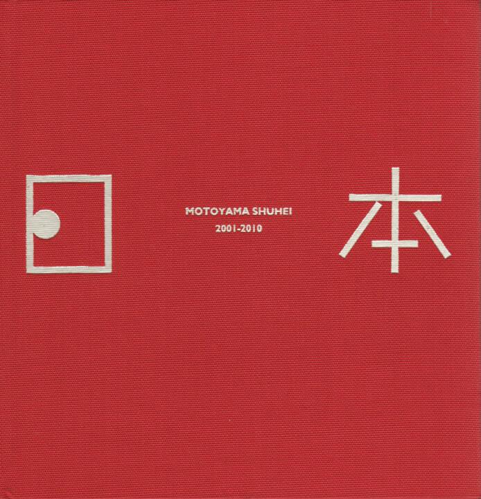 Shuhei Motoyama - Nippon 2001-2010 日本2001-2010, Sokyu-sha, 2010, Cover - http://josefchladek.com/book/shuhei_motoyama_-_nippon_2001-2010_日本2001-2010