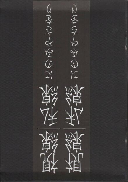 Saori Ninomiya - Visual Line/Private Line 視線/私線, Fuei-sha, 2014, Cover - http://josefchladek.com/book/saori_ninomiya_-_visual_lineprivate_line, © (c) josefchladek.com (12.09.2014)