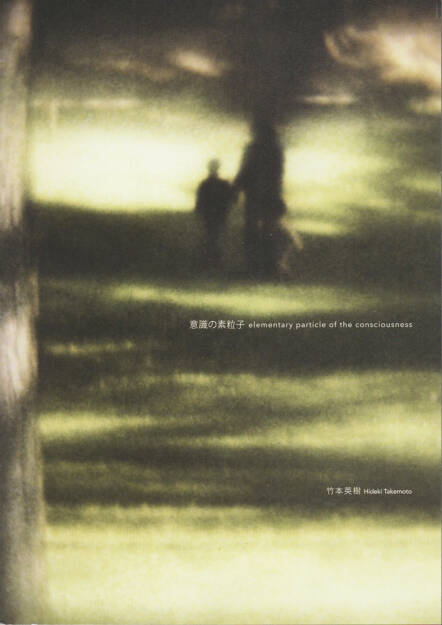 Hideki Takemoto - Particle of consciousness 意識の素粒子, Utakatado Publishing 2014, Cover - http://josefchladek.com/book/hideki_takemoto_-_particle_of_consciousness_意識の素粒子, © (c) josefchladek.com (06.10.2014)