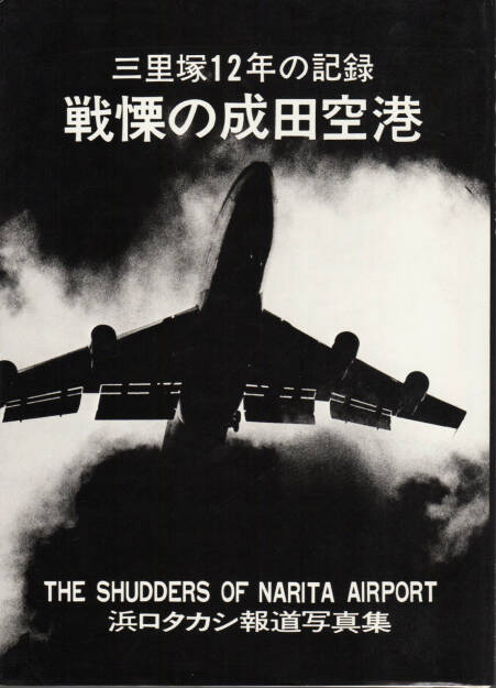 Takashi Hamaguchi - The Shudders of Narita Airport / Document Ju Nen no Kiroku, Nihon Shashin Kikaku 1978, Cover - http://josefchladek.com/book/takashi_hamaguchi_-_the_shudders_of_narita_airport_document_ju_nen_no_kiroku, © (c) josefchladek.com (19.10.2014)