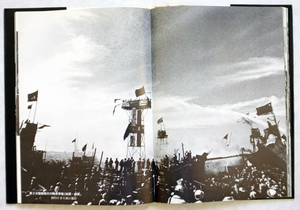 Takashi Hamaguchi - The Shudders of Narita Airport / Document Ju Nen no Kiroku (1978), 150-300 Euro, http://josefchladek.com/book/takashi_hamaguchi_-_the_shudders_of_narita_airport_document_ju_nen_no_kiroku (19.10.2014)