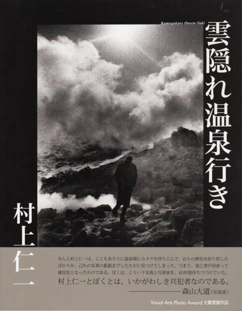 Masakazu Murakami - Kumogakure Onsen-Yuki - : 雲隠れ温泉, Sheigensha Art Publishing 2007, Cover - http://josefchladek.com/book/masakazu_murakami_-_kumogakure_onsen-yuki_-_雲隠れ温泉, © (c) josefchladek.com (06.12.2014)