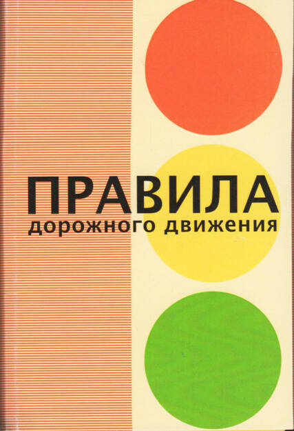 Vitaly Fomenko - Rules of the Road, Riot Books 2015, Cover - http://josefchladek.com/book/vitaly_fomenko_-_rules_of_the_road, © (c) josefchladek.com (17.02.2015)