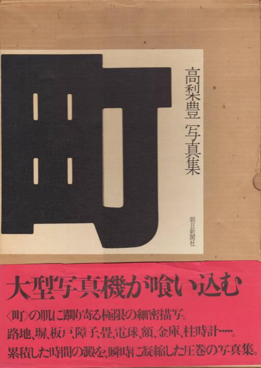 Yutaka Takanashi - Machi – Town, Asahi Shibun-sha 1977, Cover - http://josefchladek.com/book/yutaka_takanashi_-_machi_town