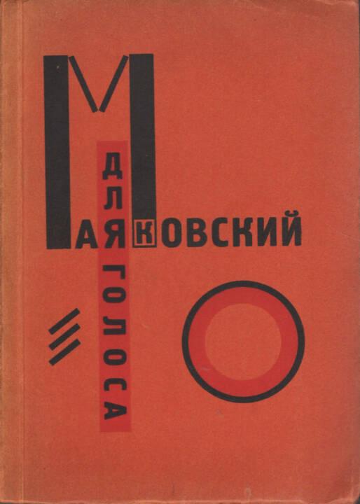 El Lissitzky & Vladimir Mayakovsky - Dlia golosa, Gosizdat / Lutze and Vogt 1923, Cover - http://josefchladek.com/book/el_lissitzky_vladimir_mayakovsky_-_dlia_golosa