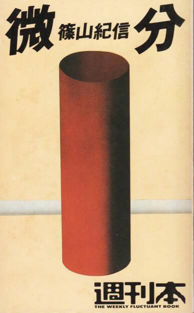 Kishin Shinoyama - Bibun (Differential / Différentiel), Asahi-shuppansha 1984, Cover - http://josefchladek.com/book/shinoyama_kishin_-_bibun_differential_differentiel, © (c) josefchladek.com (06.04.2015)
