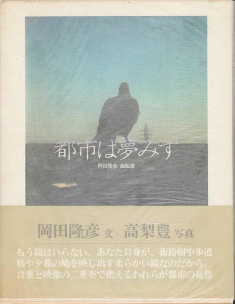 Yutaka Takanashi & Okada Takahiko - City Doesn't Dream, Soshi Yamada 1979, Cover - http://josefchladek.com/book/yutaka_takanashi_okada_takahiko_-_city_doesnt_dream_toshi_ha_yume_mizu_都市は夢みず_高梨豊_岡田隆彦, © (c) josefchladek.com (15.04.2015)