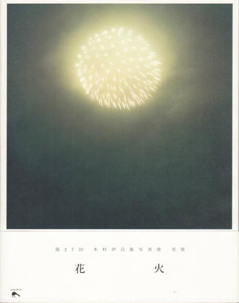 Rinko Kawauchi - Hanabi (川内倫子 花火), Little More 2001, Cover - http://josefchladek.com/book/rinko_kawauchi_-_hanabi_川内倫子_花火, © (c) josefchladek.com (24.04.2015)
