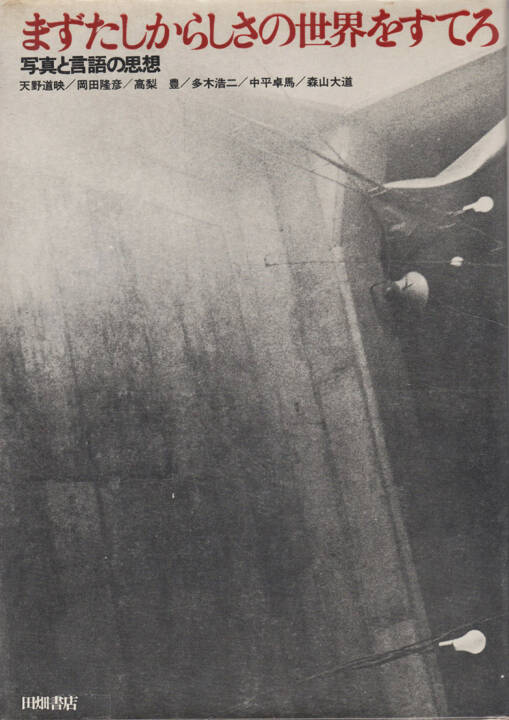 Takuma Nakahira, Daido Moriyama, Yutaka Takanashi, Koji Taki - Provoke 1-5 / 4&5, Tabata Shoten 1970, Cover - http://josefchladek.com/book/takuma_nakahira_daido_moriyama_yutaka_takanashi_koji_taki_-_provoke_1-5_まずたしからしさの世界をすてろ写真と言語の思想_-_first_throw_out_verisimilitude_thoughts_on_photography_and_language