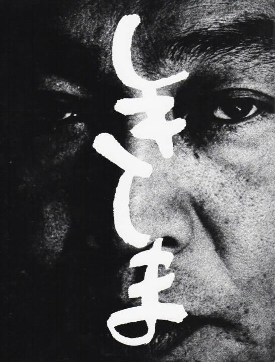 Tamiko Nishimura - Shikishima (西村多美子『しきしま』), Zen Foto Gallery 2014, Cover - http://josefchladek.com/book/tamiko_nishimura_-_shikishima
