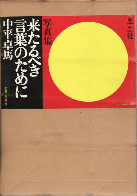 Takuma Nakahira - For a Language to Come (Kitarubeki kotoba no tame ni 中平卓馬 来たるべき言葉のために), Fūdosha 1970, Cover - http://josefchladek.com/book/takuma_nakahira_-_for_a_language_to_come_kitarubeki_kotoba_no_tame_ni_中平卓馬_来たるべき言葉のために, © (c) josefchladek.com (24.05.2015)