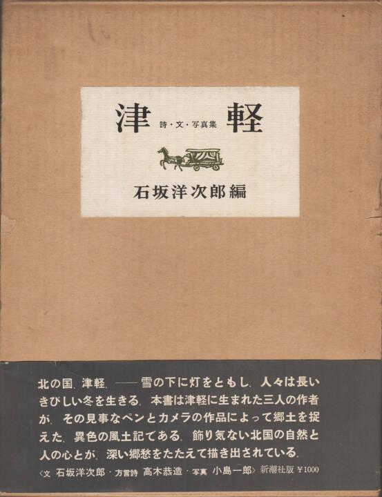 Ichiro Kojima - Tsugaru, Shincho sha 1963, Cover - http://josefchladek.com/book/ichiro_kojima_-_tsugaru_津軽_詩文写真集_小島郎_石坂洋次郎