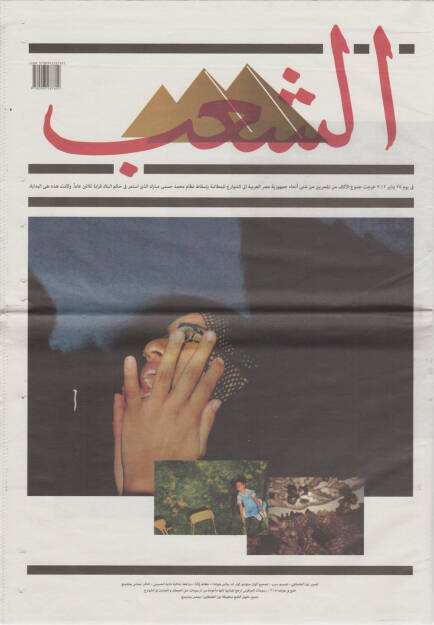 Laura El-Tantawy - The People, Self published 2015, Cover - http://josefchladek.com/book/laura_el-tantawy_-_the_people, © (c) josefchladek.com (28.06.2015)