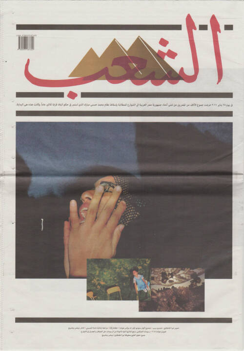 Laura El-Tantawy - The People, Self published 2015, Cover - http://josefchladek.com/book/laura_el-tantawy_-_the_people