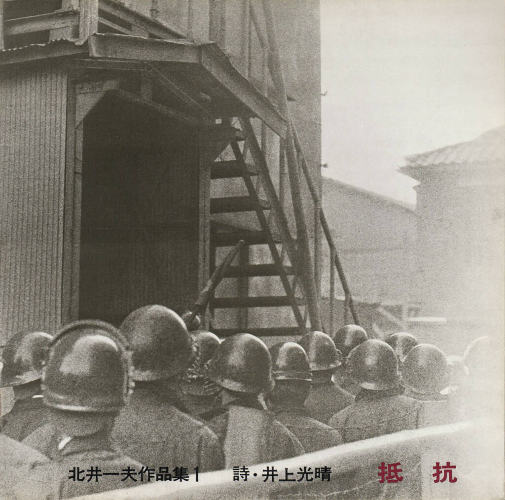 Kazuo Kitai - Teikoh (Resistance, 北井一夫 抵抗), Murai-sha 1965, Cover - http://josefchladek.com/book/kazuo_kitai_-_teikoh_resistance, © (c) josefchladek.com (24.07.2015)