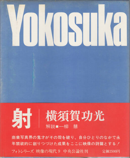 Noriaki Yokosuka - Shafts (横須賀功光 | 射 映像の現代9), Chuo-koron-sha 1972, Cover - http://josefchladek.com/book/noriaki_yokosuka_-_shafts_横須賀功光_射_映像の現代9, © (c) josefchladek.com (02.08.2015)