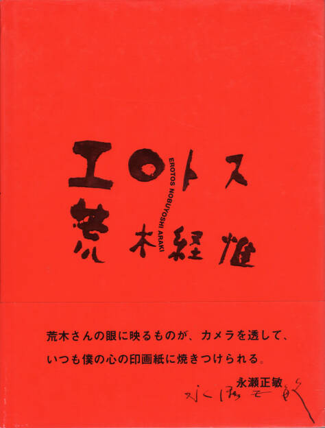 Nobuyoshi Araki - Erotos (荒木経惟 エロトス), Libro Port 1993, Cover - http://josefchladek.com/book/nobuyoshi_araki_-_erotos_荒木経惟_エロトス, © (c) josefchladek.com (16.09.2015)