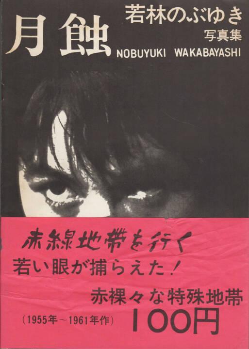 Nobuyuki Wakabayashi - Gesshoku - Lunar Eclipse (若林のぶゆき 月蝕), PhotoJapan 1972, Cover - http://josefchladek.com/book/nobuyuki_wakabayashi_-_gesshoku_-_lunar_eclipse_若林のぶゆき_月蝕
