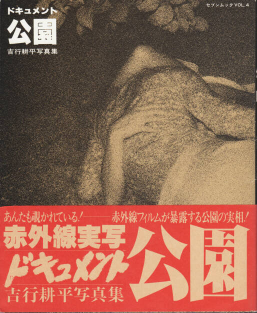 Kohei Yoshiyuki - Document Kouen / Document Park, Seven Sha 1980, Cover - http://josefchladek.com/book/kohei_yoshiyuki_-_document_kouen_document_park, © (c) josefchladek.com (10.10.2015)