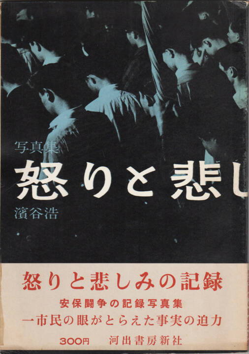 Hiroshi Hamaya - A Chronicle of Grief and Anger (濱谷浩 怒りと悲しみの記録), Kawade Shobo Shinsha 1960, Cover - http://josefchladek.com/book/hiroshi_hamaya_-_a_chronicle_of_grief_and_anger