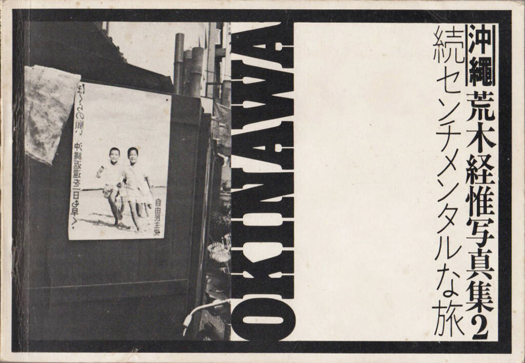 Nobuyoshi Araki - Sentimental Journey: Okinawa Sequel, Self published 1971, Cover - http://josefchladek.com/book/nobuyoshi_araki_-_sentimental_journey_okinawa_sequel_荒木経惟_属_センチメンタル_な_旅_沖縄-変, © (c) josefchladek.com (07.11.2015)