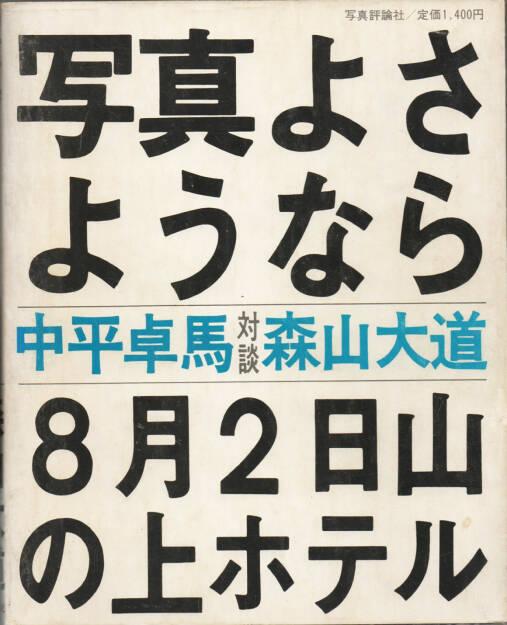 Daido Moriyama - Shashin yo Sayonara, Shashin Hyoron-sha 2015, Cover - http://josefchladek.com/book/daido_moriyama_-_shashin_yo_sayonara_farewell_photography, © (c) josefchladek.com (20.12.2015)