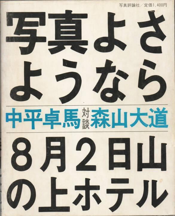 Daido Moriyama - Shashin yo Sayonara, Shashin Hyoron-sha 2015, Cover - http://josefchladek.com/book/daido_moriyama_-_shashin_yo_sayonara_farewell_photography