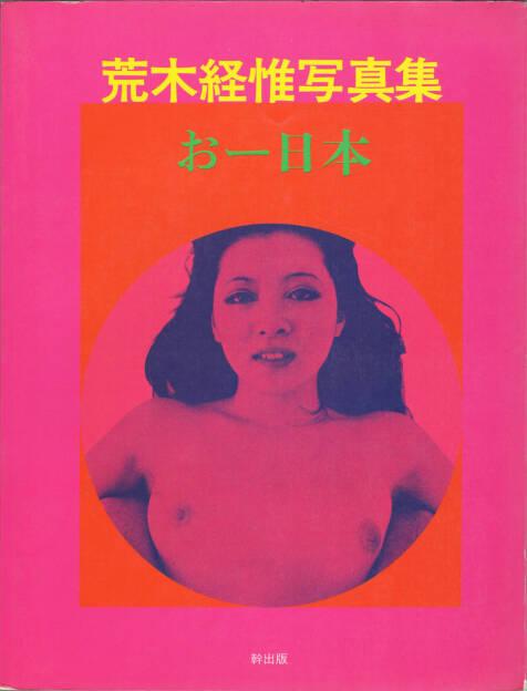 Nobuyoshi Araki - Oh Nippon (荒木経惟 おー日本), Miki Shuppan 1971, Cover - http://josefchladek.com/book/nobuyoshi_araki_-_oh_nippon_荒木経惟_おー日本, © (c) josefchladek.com (03.01.2016)