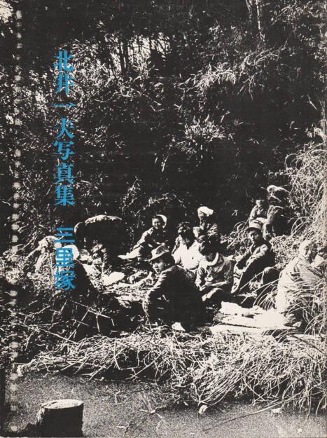Kazuo Kitai - Sanrizuka 1969-1971 (北井一夫 三里塚 1971年), Nora-sha 1971, Cover - http://josefchladek.com/book/kazuo_kitai_-_sanrizuka_1969-1971, © (c) josefchladek.com (26.02.2016)