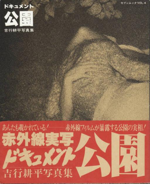 Kohei Yoshiyuki - Document Kouen / Document Park, Preis: 350-550 Euro, http://josefchladek.com/book/kohei_yoshiyuki_-_document_kouen_document_park (02.08.2013)