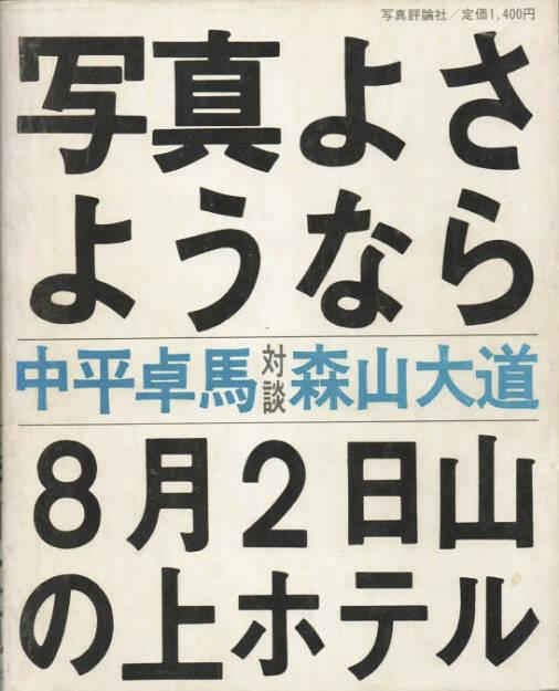 Daido Moriyama - Shashin yo Sayonara, Preis: 1000-3000 Euro, http://josefchladek.com/book/daido_moriyama_-_shashin_yo_sayonara_farewell_photography (04.08.2013)